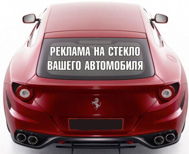 Обклеить свое авто рекламой за деньги макс дисконт автосалон москва сайт