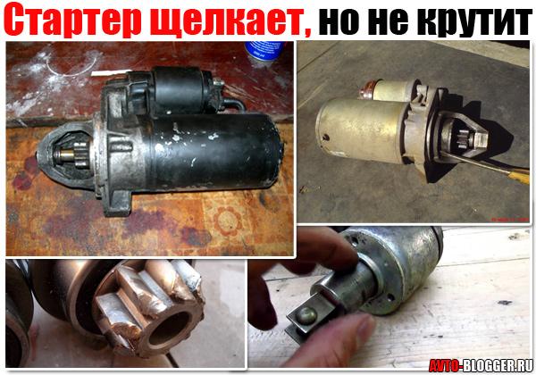 Не крутит стартер фольксваген транспортер т4 фольксваген транспортер гнет ли клапана