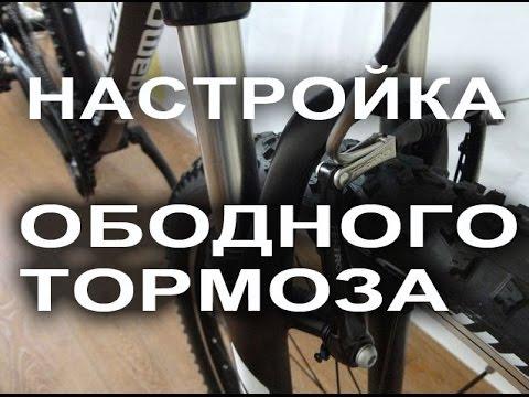 Как настроить ободные тормоза на велосипеде